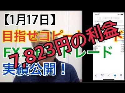 【1月17日の実績】目指せ不労所得 FXコピートレード実績公開
