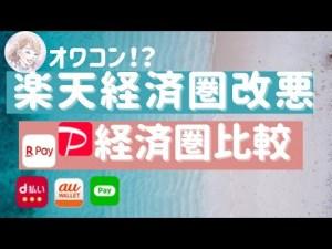 【楽天経済圏オワコン?】ヤフー経済圏など各種経済圏比較!