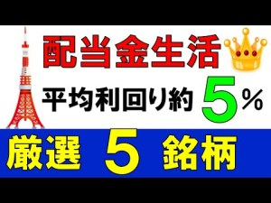 【高配当株・おすすめ】日本高配当株の成長する最強5銘柄~高配当ランキングから選ぶ~