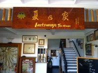 The entrance to Natsunoya Tea House