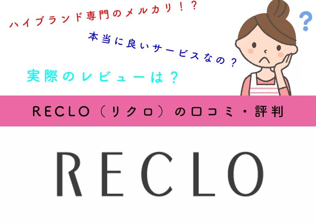 RECLO(リクロ)の高評価・低評価の口コミ・評判を包み隠さず暴露!