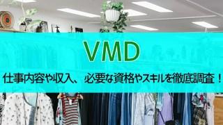 『ビジュアルマーチャンダイザー(VMD)』の仕事内容や収入、必要な資格やスキルを徹底調査!