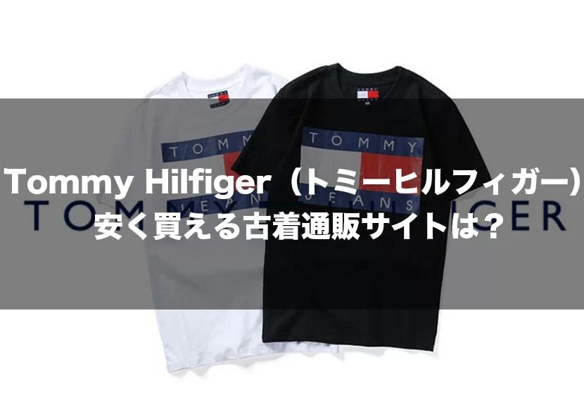 Tommy Hilfiger(トミーヒルフィガー)を安く買える古着通販サイトは?