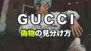 gucci_fake_miwake_thumb