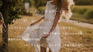 ドレスシェア - サムネイル