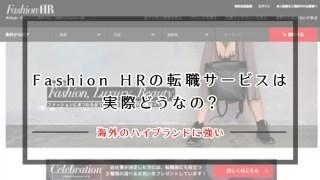 Fashion HRのサムネイル