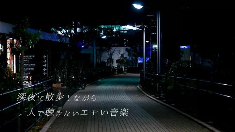 深夜に散歩しながらの飲み物片手に一人で聴きたい音楽