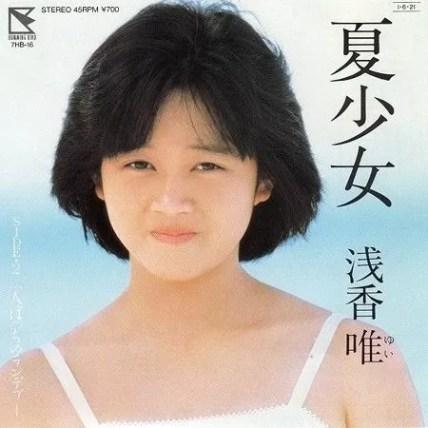 夏少女-浅香唯