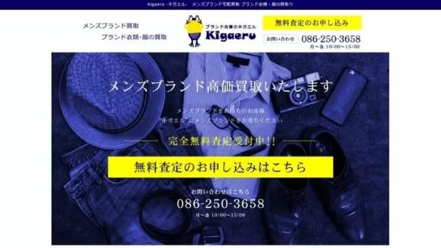 キガエルの宅配買取の口コミ・評判