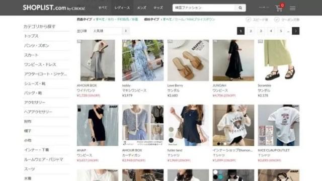 SHOPLIST_レディース韓国通販