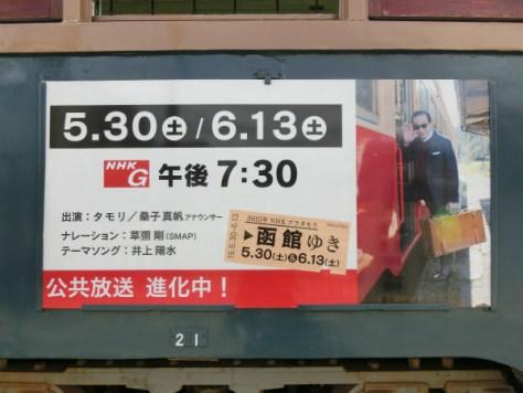 5.30(土)/6.13(土)午後7:30 函館ゆき