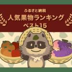 【2021年最新】ふるさと納税おすすめ「果物」ランキングベスト15!