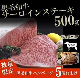 黒毛和牛サーロインステーキ2枚&おまけハンバーグ5個 イメージ