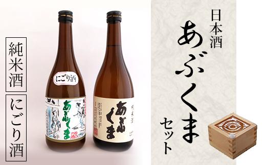 日本酒「あぶくま」セット イメージ