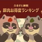 【1万円で5kg!】ふるさと納税おすすめ豚肉ランキング<2018年8月>