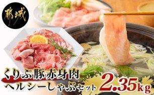 「くりぷ豚」赤身肉ヘルシーしゃぶ2.35kgセット
