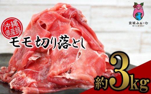沖縄県産豚 もも切り落とし約3kg イメージ