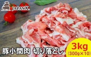 JAPAN X 豚小間切り落とし/計3kg
