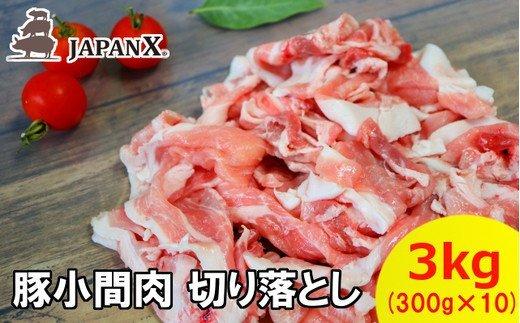 JAPAN X 豚小間切り落とし/計3kg イメージ