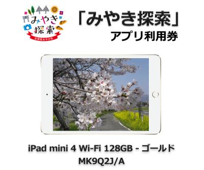 iPad mini 4 Wi-Fi 128 ゴールド