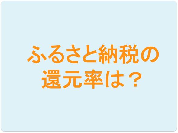 furusato_kangen1