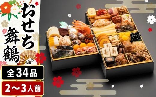 新年2021年新春おせち【舞鶴6.5寸 全34品 2~3人前】 イメージ