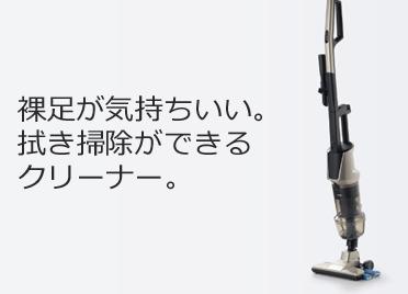 【除菌】ワイパースティック型クリーナー (TC-5148G) イメージ