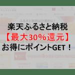 【最大30%還元】楽天ふるさと納税でお得にポイントGETする方法!