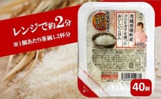 低温製法米パックライス180g×40個【茨城県境町産コシヒカリ使用】