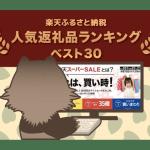 【2020年最新】楽天ふるさと納税「人気返礼品」ランキングベスト30!
