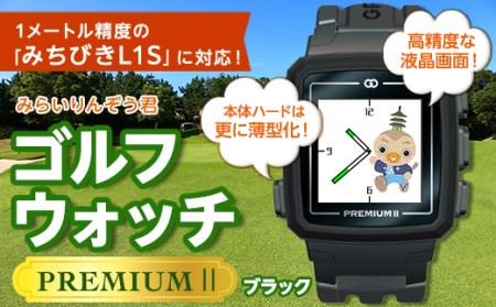 みらいりんぞう君ゴルフウォッチ PREMIUMⅡ ブラック  イメージ