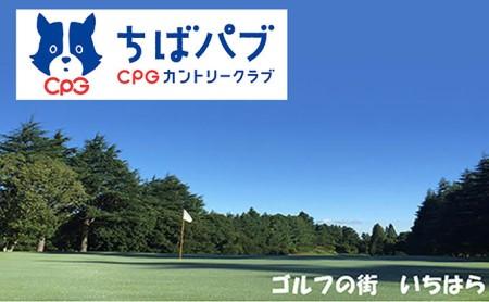 ちばパブ(CPGカントリークラブ)セルフプレーご招待券【平日のみ、1名様】を1枚 イメージ