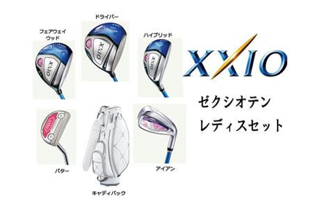 ダンロップXXIO X(ゼクシオ テン)レディスセット イメージ