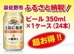 キリン一番搾り(350ml×24本) イメージ