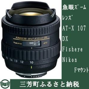 ニコン 魚眼ズームレンズ AT-X 107DX Fisheye イメージ