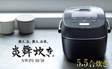 象印圧力IH炊飯ジャー「炎舞炊き」NWPS10-BZ 5.5合炊き 濃墨 イメージ