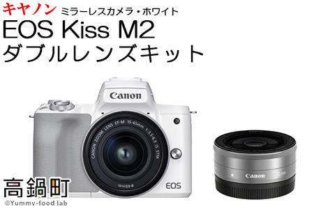 <ミラーレスカメラEOS Kiss M2 (ホワイト)・ダブルレンズキット>3か月以内に順次出荷 イメージ