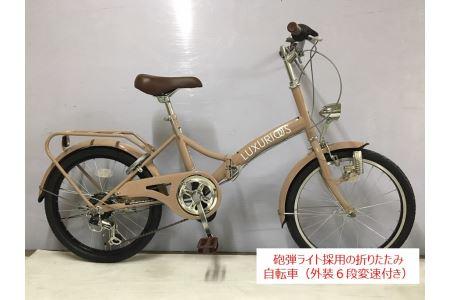 ラグジュリアス206折りたたみ自転車(カフェ) イメージ