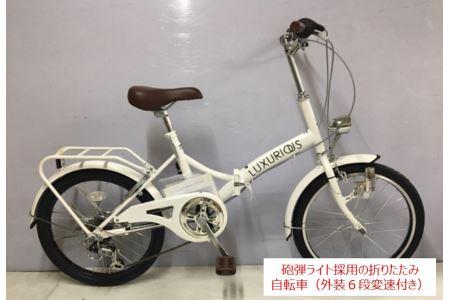 ラグジュリアス206折りたたみ自転車(白) イメージ