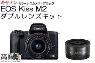 <ミラーレスカメラEOS Kiss M2 (ブラック)・ダブルレンズキット>3か月以内に順次出荷