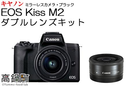 <ミラーレスカメラEOS Kiss M2 (ブラック)・ダブルレンズキット>3か月以内に順次出荷 イメージ