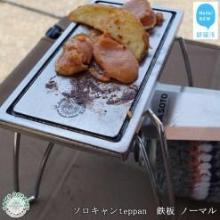 CAMPOOPARTS ソロキャンteppan 鉄板 ノーマル