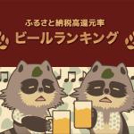 【2020年版】コスパ最強!ふるさと納税ビール還元率ランキング10選