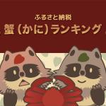 【2020年最新版】ふるさと納税で蟹(かに)をゲット!お得ランキングトップ8!
