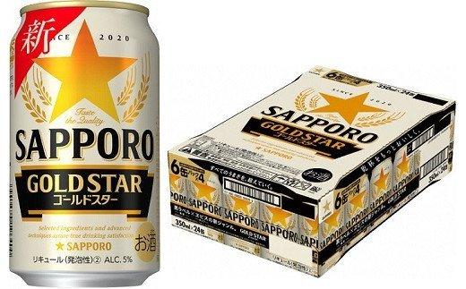 【すべてのうまさを、超えていく】サッポロ GOLD STAR・350ml×1ケース(24缶) イメージ