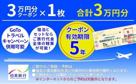 日本旅行 地域限定旅行クーポン 【寄付金額:100,000円~】 イメージ