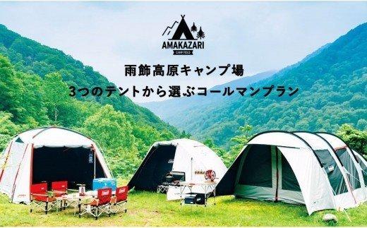 コールマンセットプラン!国立公園の雨飾高原キャンプ場で手ぶらでキャンプ! イメージ