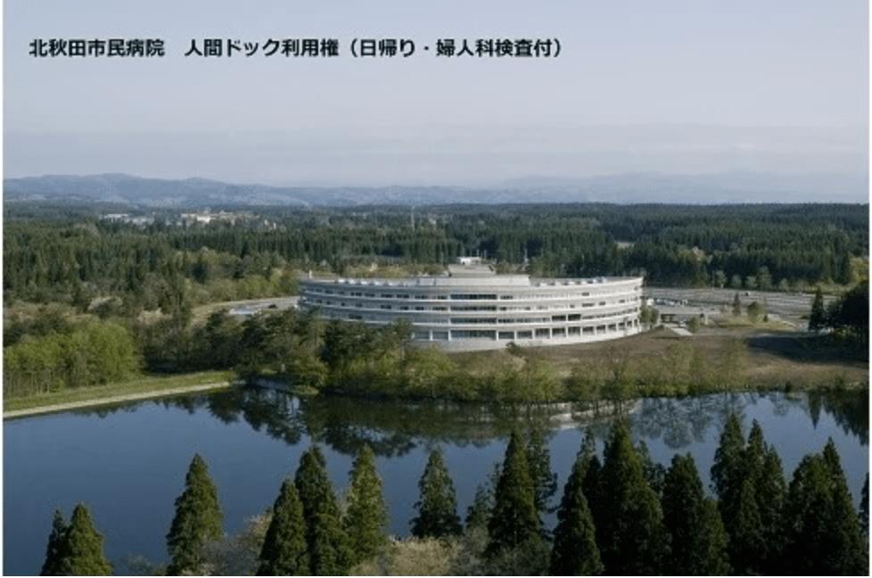 北秋田市民病院 人間ドック利用権(日帰り・婦人科検査付) イメージ