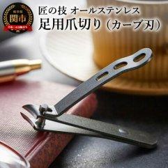 匠の技 オールステンレス製 足用つめきり(カーブ刃)