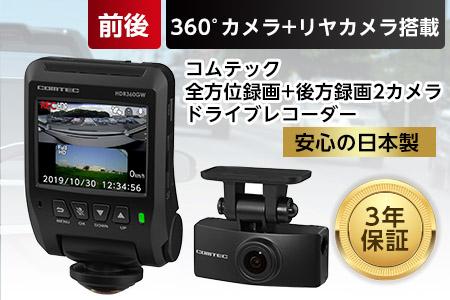 コムテック 全方位録画+後方録画2カメラドライブレコーダー HDR360GW【1204615】 イメージ